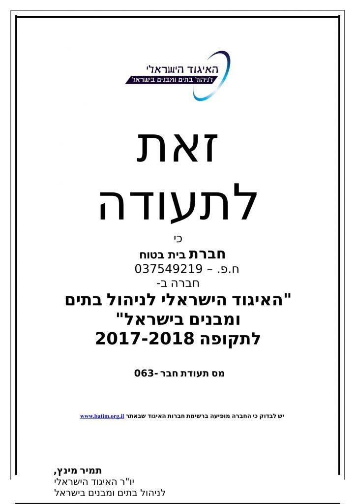 תעודת חברות באיגוד הישראלי לניהול בתים